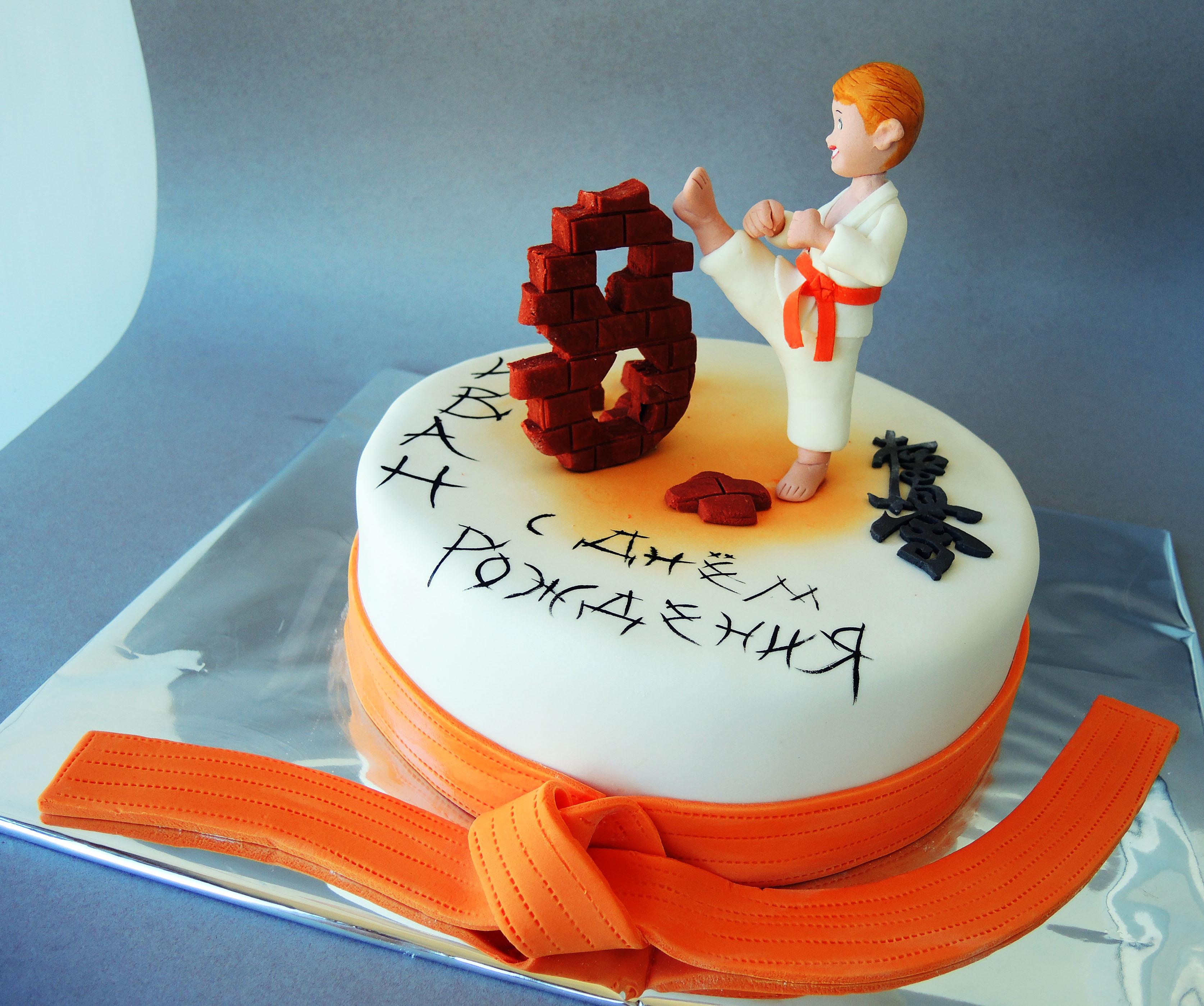 День свадьбы, картинка поздравления с днем рождения каратиста